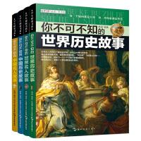 (全新版)学生探索书系・你不可不知的历史名人篇(世界历史、世界名人、中国历史、中国名人)(套装共4册)