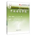 中国语音学报第9辑