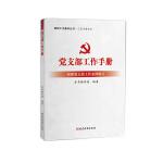党支部工作手册(根据党支部工作条例修订)