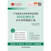 广东海洋大学食品科技学院804生物化学历年考研真题汇编/804 广东海洋大学 食品科技学院/804 生物化学配套资料