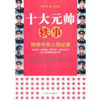 十大元帅轶事彭建冬著9787801990570中共党史出版社