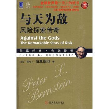 与天为敌(pdf+txt+epub+azw3+mobi电子书在线阅读下载)