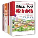一生受用的英语学习大全:从入学到工作有这套就够了!(万用单词+日常口语会话+英文阅读+全彩图片 全4册)