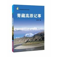 青藏高原记事