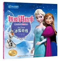 我爱讲故事――迪士尼双语讲读绘本:冰雪奇缘