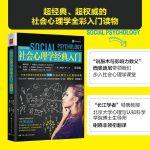 社��心理�W�典入�T(第6版)