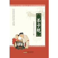 弟子规中国传统文化教育全国中小学实验教材中国国学文化艺术中心教育部课题组