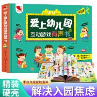 爱上幼儿园有声书会说话的有声书幼儿早教书籍儿童有声书早教启蒙点读发声书早教2-3-4-6岁幼儿园儿童书籍有声读物全套幼儿