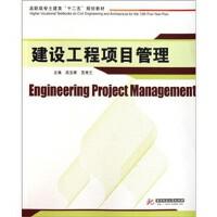 建设工程项目管理(吕玉辉)
