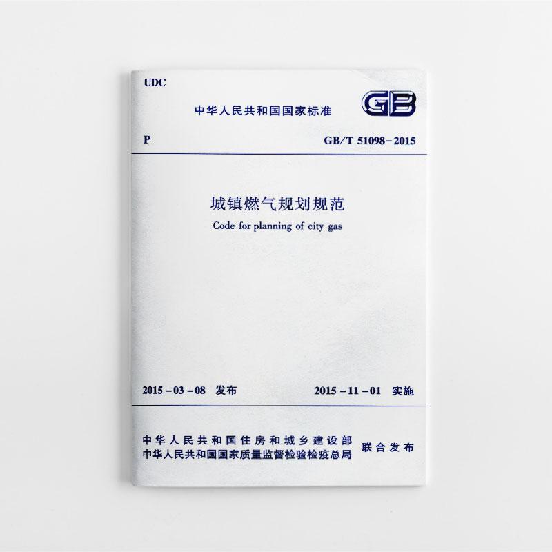 GB/T51098-2015 城镇燃气规划规范