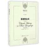 基督教会史(第3版)(基督教文化译丛)