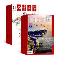 儿童文学少年版加中国国家地理(9折)组合 全年订阅2019年10月起订 杂志铺