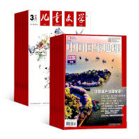 儿童文学少年版+中国国家地理组合 2021年7月起订 儿童文学杂志 全年订阅 杂志铺 杂志订阅