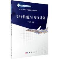【二手旧书8成新】飞行性能与飞行计划 丁松滨 9787030378712