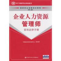 【二手旧书8成新】企业人力资源管理师(常用法律手册(,, 中国就业培训技术指导中心 9787504559630