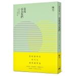 预售正版 原版进口书 陈雪《当我成为我们:爱与关系的三十六种可能》印刻