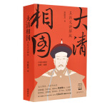 大清相��(王�S文�v解版)