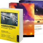 摆渡人 追风筝的人 从你的全世界路过(共3册)