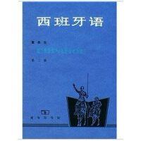 西班牙语(3) 西班牙语 第三册 董燕生 商务印书馆