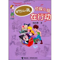 【旧书二手书8新正版】 淘气包马小跳系列升级版:侦探小组在行动  杨红樱