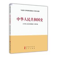【二手旧书8成新】:中华人民共和国史 《中华人民共和国史》编写组 9787040386646