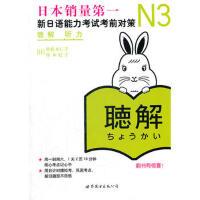 【二手旧书8成新】N3听力:新日语能力考试考前对策 (日)佐佐木仁子,(日)松本纪子 9787510039799