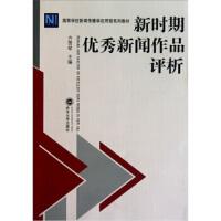【二手书9成新】 新时期新闻作品评析 方雪琴 武汉大学出版社 9787307085664