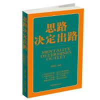 【二手书9成新】 思路决定出路 宿春礼 中国和平出版社 9787802013575