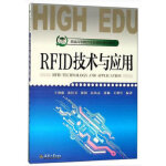 RFID技术与应用 王利强,张桂英,杨旭,高凤友,张巍 等 9787561863121
