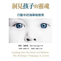 【预售】 伯特.海��格《洞�孩子的�`魂:行�又械暮��格教育》世茂
