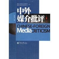 【二手书9成新】 中外媒介批评(第2辑) 董天策 暨南大学出版社 9787811355598