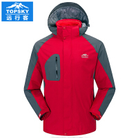 【299元两件】Topsky/远行客 秋冬户外抓绒内胆男女三合一冲锋衣登山滑雪服