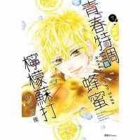 预售正版 进口漫画书 村田真优《青春特调蜂蜜柠檬苏打(07)》尖端