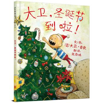 大卫,圣诞节到啦!幼儿园重点推荐绘本:大卫系列、我爸爸、我妈妈、我喜欢书、花婆婆、蝴蝶豌豆花、大脚丫跳芭蕾、菲菲生气了、是谁嗯嗯在我的头上、让路给小鸭子、大猩猩、*次自己睡觉、不许抠鼻子、天空在脚下..