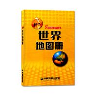 世界地图册(年度新版)