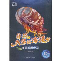 我们的家园・寻找失落的海洋原创海洋科普文学大系 2.《鹦鹉螺帝国》