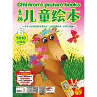 意林:儿童绘本2019年06期(上下半月)