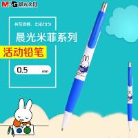 M&G/晨光 活动铅笔0.5mm送一盒铅芯(蓝色笔杆)漫画手绘书写学习办公用品 VMF3002 当当自营