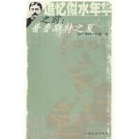 正版TSW_追忆似水年华之前:普鲁斯特之夏  9787020064946 人民文学出版社 (法)培德,郭晓蕾