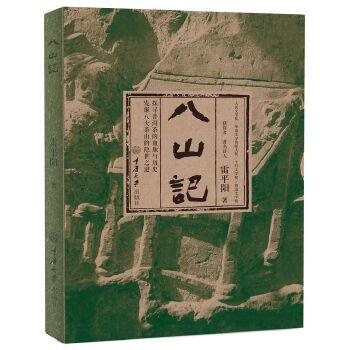 八山记 暌违二十年,普洱茶文化首席代言人、著名诗人雷平阳继《普洱茶记》后再探普洱茶的血脉与历史,发掘八大茶山的隐世之谜!《新茶经》五星推荐茶书!