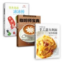 意大利面、咖啡、冰棍DIY实用套装(套装共3册)