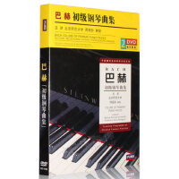 正版 巴赫初级钢琴曲集基础入门教学视频自学教程教材2DVD光盘