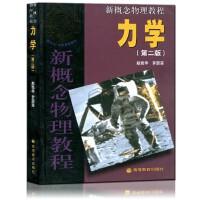 新概念物理教程 力学 (第二版) 赵凯华 高等学样物理类专业教材 新概念物理教程 力学(第2版) 97870401520