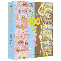 100层的房子全4册 地上+地下+海底+天空100层的房子系列绘本日系作家岩井俊雄作品3-6岁小朋友适用
