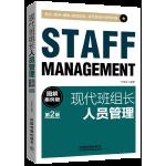 现代班组长人员管理(图解案例版)(第2版)