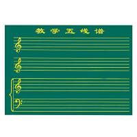 磁性教学五线谱音乐老师教学黑板贴绿板磁铁软黑板60*80cm五线谱