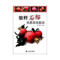 [旧书二手9成新]软籽石榴优质高效栽培 冯玉增 金盾出版社 9787508242903