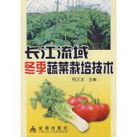 长江流域冬季蔬菜栽培技术