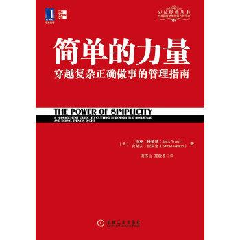 简单的力量(pdf+txt+epub+azw3+mobi电子书在线阅读下载)