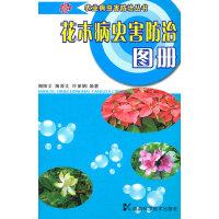 花木病虫害防治图册/农业病虫害防治丛书